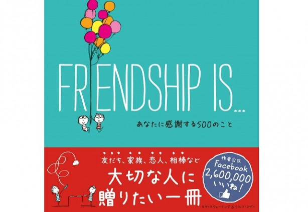 friendshipamazon