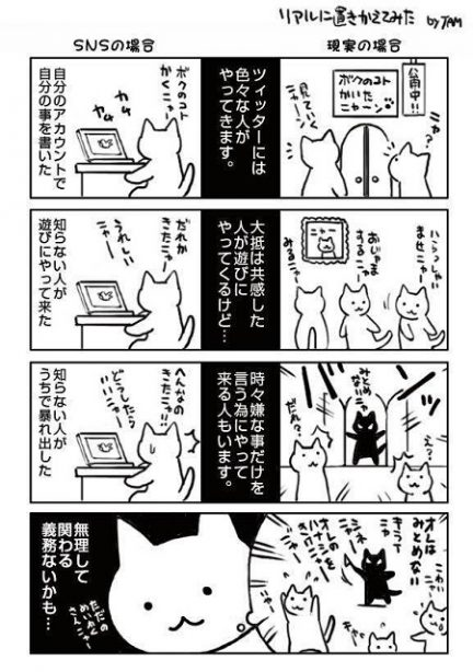 SNSで悪口を書き込む人