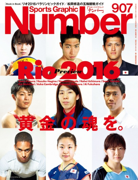 Number(ナンバー)907号 Rio 2016 Preview 黄金の魂を。